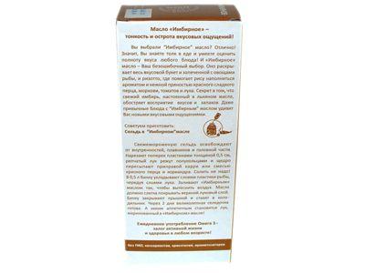 Масло льняное с растительными экстрактами «Имбирное» 200 мл (Компас здоровья)