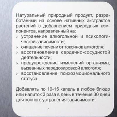 АлкАтекАктив 50 мл капли при алкогольной зависимости «Сашера мед»