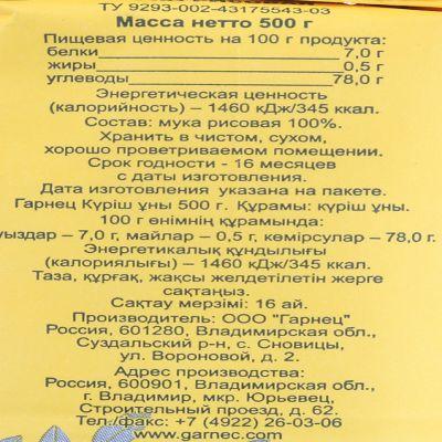 Мука Рисовая «Гарнец» 500 гр