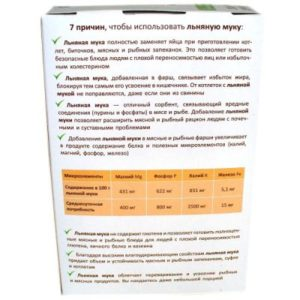 Мука Льняная для полезных клеток «Компас здоровья» 300 гр