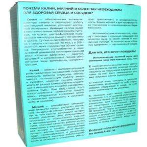 Мука Льняная с селеном, магнием, калием «Компас здоровья» 300 гр
