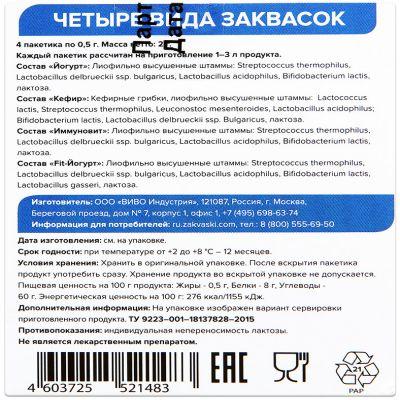 Набор заквасок (4 пакетика по 0.5 гр) «VIVO»
