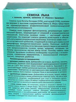 Семена Льна обогащенные - селеном, хромом, кремнием «Компас Здоровья» 200 гр