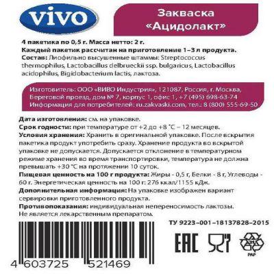 Закваска Ацидолакт (4 пакетика по 0.5 гр) «VIVO»