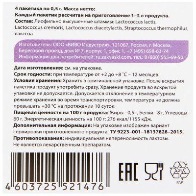 Закваска Сметана (4 пакетика по 0.5 гр) «VIVO»