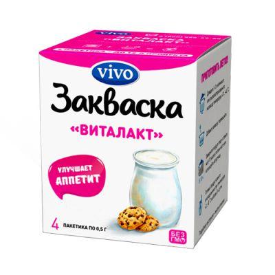 Закваска Виталакт (4 пакетика по 0.5 гр) «VIVO»