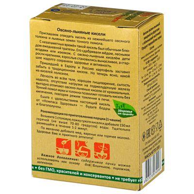 Кисель с фруктозой и Облепиховой косточкой 150 гр «Компас здоровья»