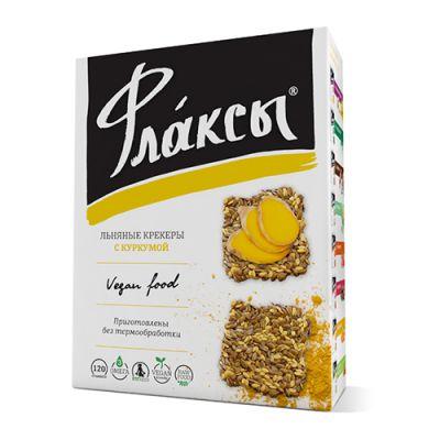 Флаксы с КУРКУМОЙ 120 гр «Компас здоровья»