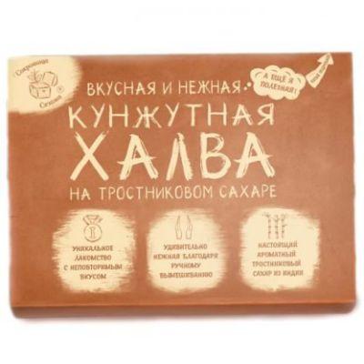 Кунжутная Халва на Тростниковом сахаре 290 гр «Сокровища сезама»